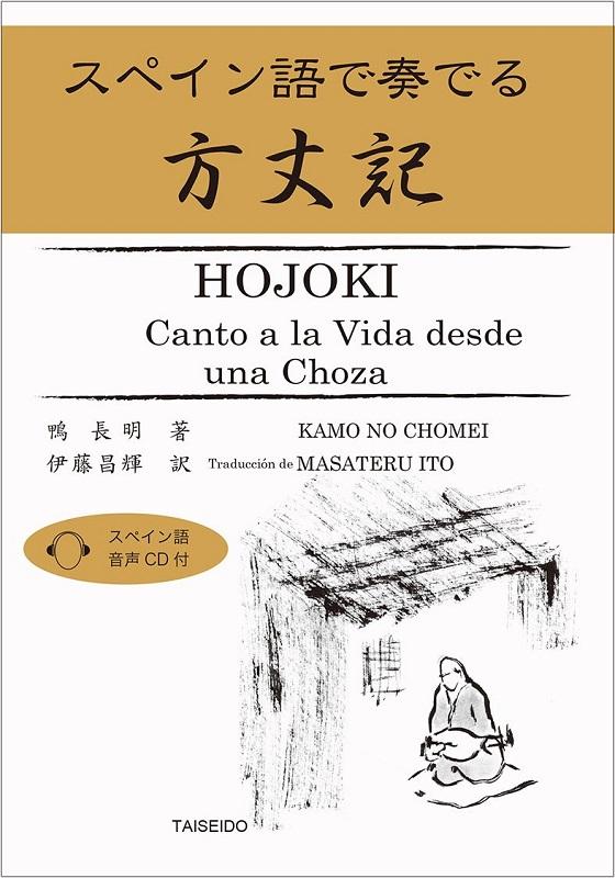 HOJOKI - Canto a la Vida desde una Choza - Traducción de Masateru Ito