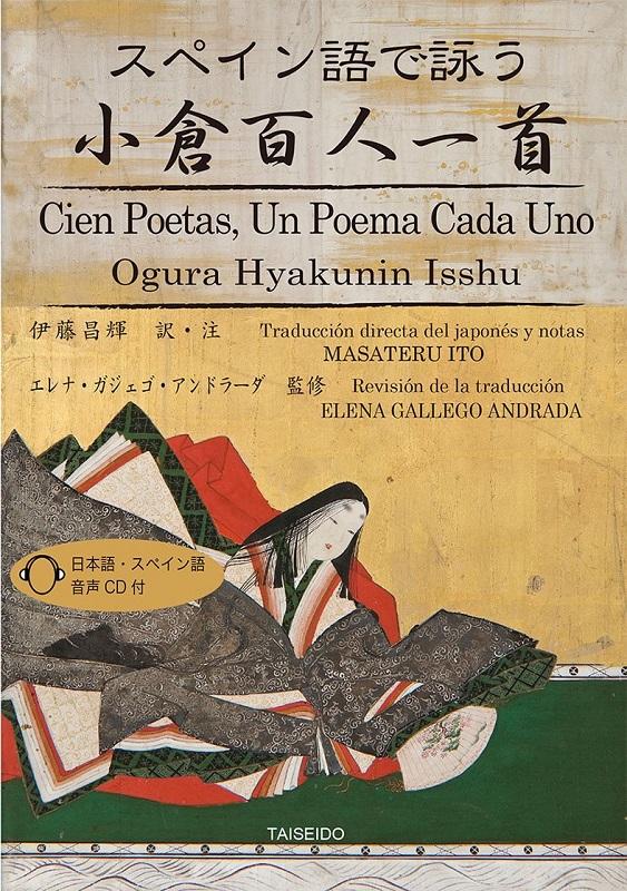 "Traducción de Masateru Ito ""Ogura Hyakunin Isshu"""