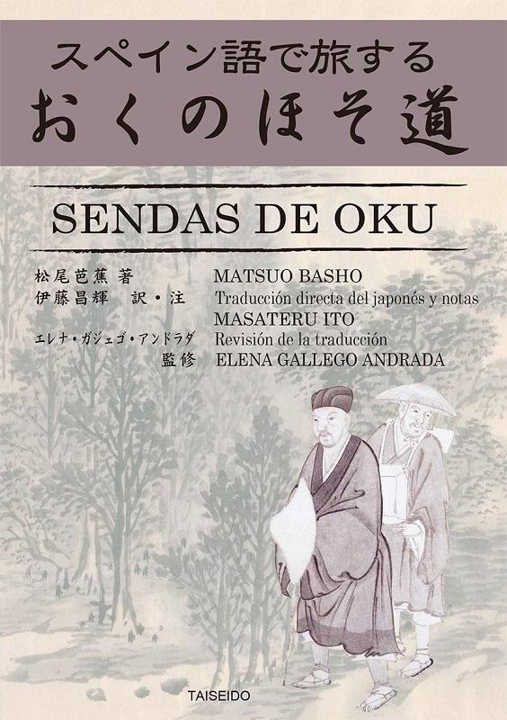 """Traducción de Masateru Ito """"Sendas de Oku"""""""