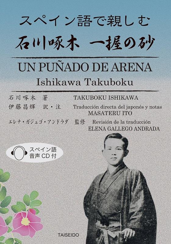 """Traducción de Masateru Ito """"Un Puñado de Arena - Ishikawa Takuboku"""""""
