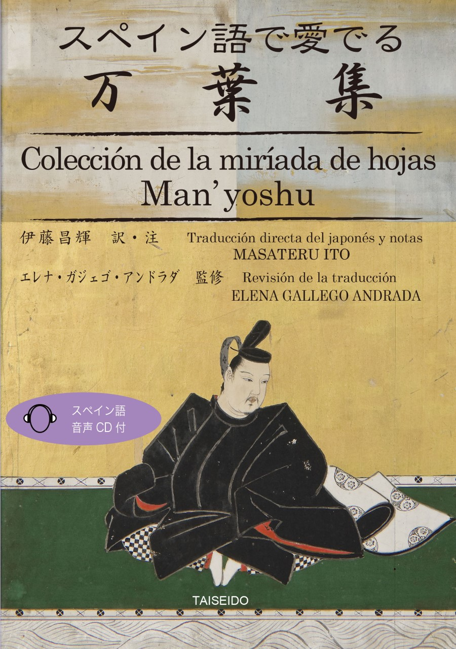 Colección de la miríada de hojas Man'yoshu