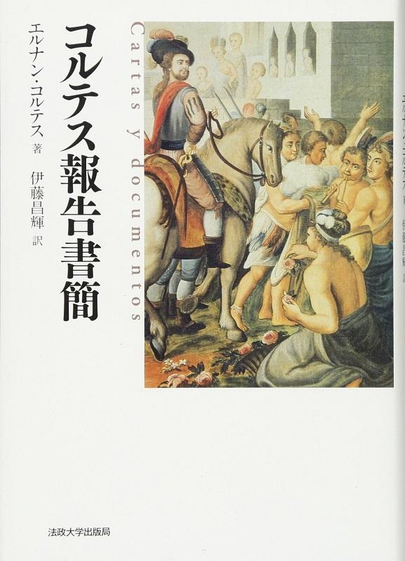 伊藤昌輝訳『コルテス著書簡』表紙