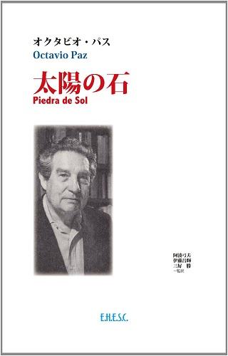 伊藤昌輝訳『太陽の石』表紙